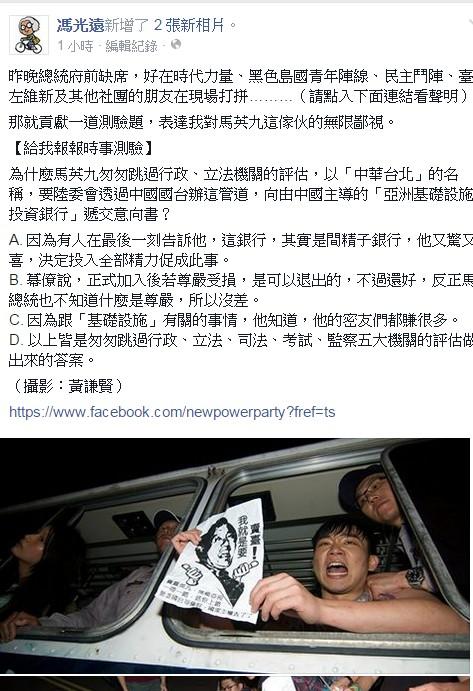 資深媒體人馮光遠今在臉書撰文,表示自己要以一道時事測驗,表達他對馬英九的無限鄙視。。(圖片擷取自馮光遠臉書)