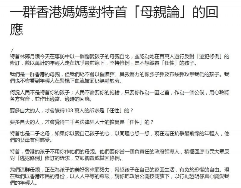 包括香港中文大學社會學系敎授蔡玉萍、大律師黃瑞紅、大律師潘淑瑛等各界女性菁英出面連署,痛批林鄭月娥自大,強調香港的孩子不用特首作他們的母親。(圖擷自網路)