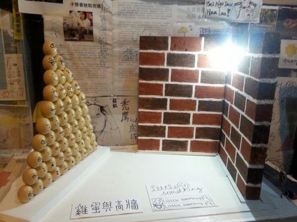 香港「佔中」民眾自製的「雞蛋與高牆」,提醒留守的大家莫忘初衷,堅持到底,打倒高牆。(圖擷自推特)