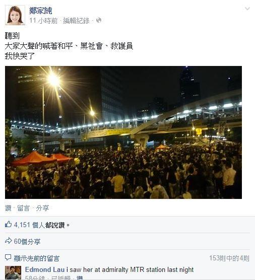 雞排妹到香港金鐘力挺佔中運動。(圖擷取自鄭家純臉書)