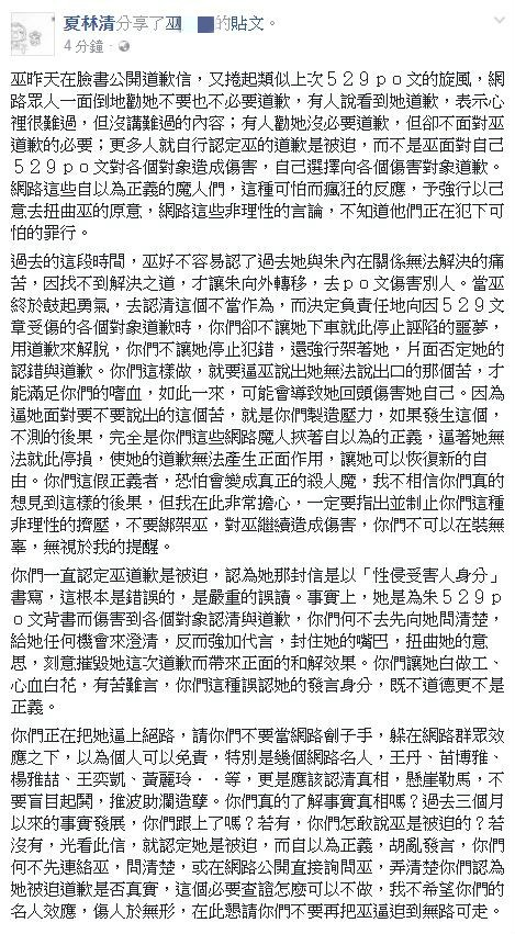 夏林清臉書全文。(圖擷自夏林清臉書)