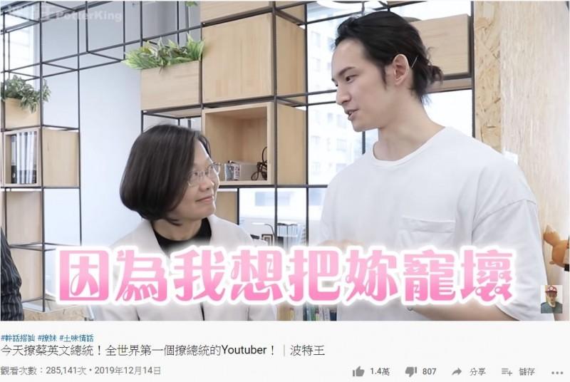 總統蔡英文日前與Youtuber波特王合作拍片,不過該影片遭到來自中國的壓力。(圖擷取自Youtube)
