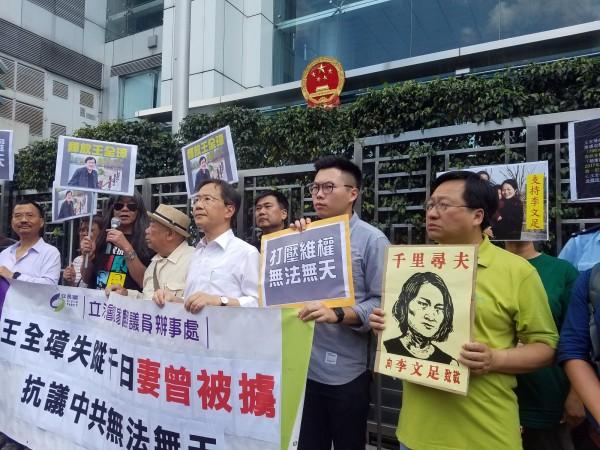 中國表示,對美退出人權理事會感到遺憾,將持續與各界合作發展人權。圖為中國維權律師王全璋遭拘逾3年,音訊全無,香港也有人發起聲援。(路透)