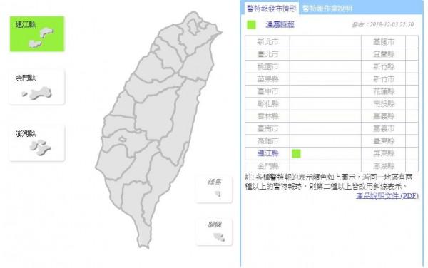中央氣象局在今晚(12月3日)晚間10點50分,針對連江縣發布「濃霧特報」。(圖擷取自中央氣象局)