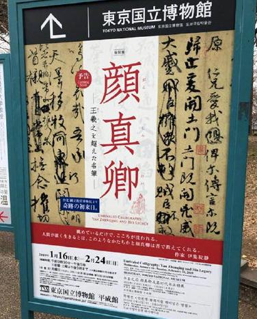 中國網友發現東京將展出顏真卿作品,感到好崩潰。(圖擷取自微博)