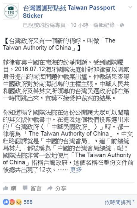 貼文強調,為何國際法院要有這些動作,是因為他們根本不認為台灣是一個主權獨立國。(圖截自台灣國護照貼紙臉書)