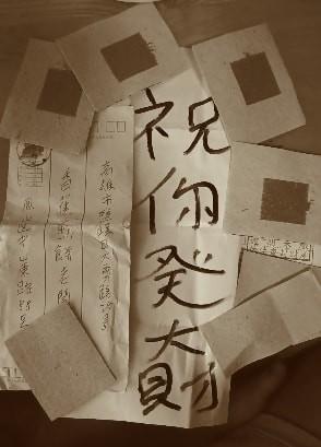 廣德家今(21)日竟再度收到韓粉「寄冥紙」,還寫上「祝你發大財」,讓老闆很無奈。(圖片擷取自「廣德家」臉書)
