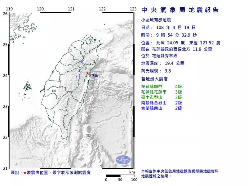 今上午9點54分,秀林鄉再傳規模3.8餘震,地震深度19.4公里,花蓮最大震度達4級、台中3級、南投與宜蘭2級。(圖擷取自中央氣象局)