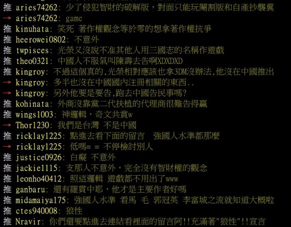 PTT鄉民對3DM質疑版權一事感到不可思議。(圖擷自台大批踢踢)