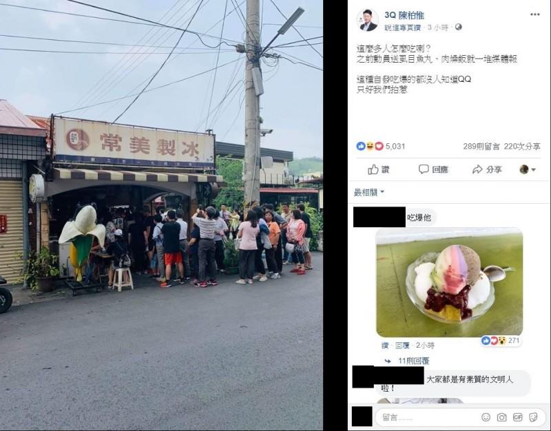 基進黨發言人陳柏惟今臉書貼出一張冰店排隊盛況。(圖擷自「3Q 陳柏惟」臉數)