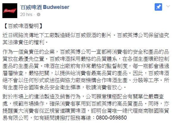 台灣百威啤酒發聲明,將保留追究法律責任的權利。(圖擷自臉書)