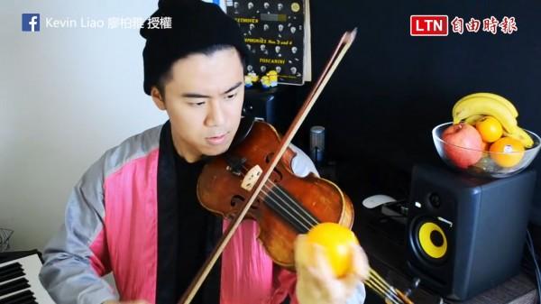 只是會普通的拉小提琴已經不潮了,你知道原來用「橘子」也可以拉小提琴嗎?(圖片由Kevin Liao 廖柏雅授權提供使用)