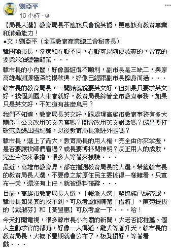 劉亞平在臉書發文。(資料照)