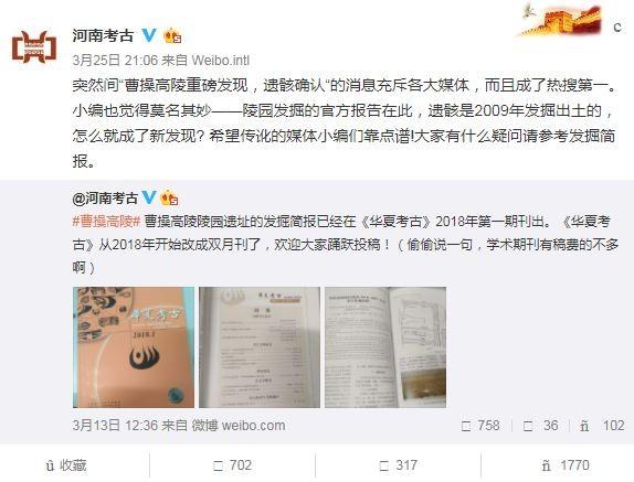 河南考古團隊發文闢謠,發現曹操絕非新消息。(圖擷自微博)