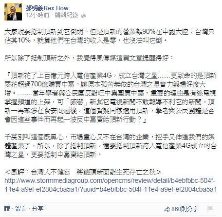 郝明義呼籲全民,除了抵制頂新產品,更要抵制頂新購買中嘉。(圖擷取自郝明義臉書)