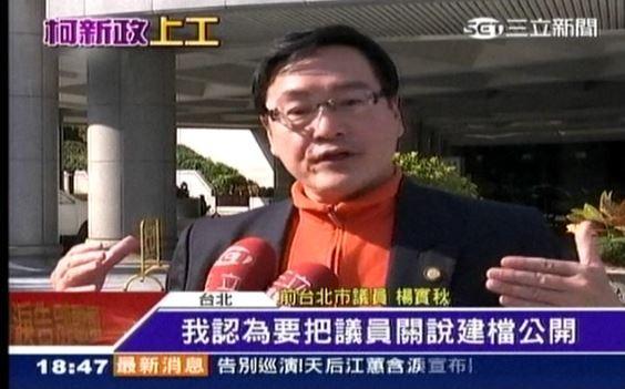 前台北市議員楊實秋可望加入廉政委員會,他指出應該要把議員的關說「建檔公開」。(圖擷取自三立新聞)