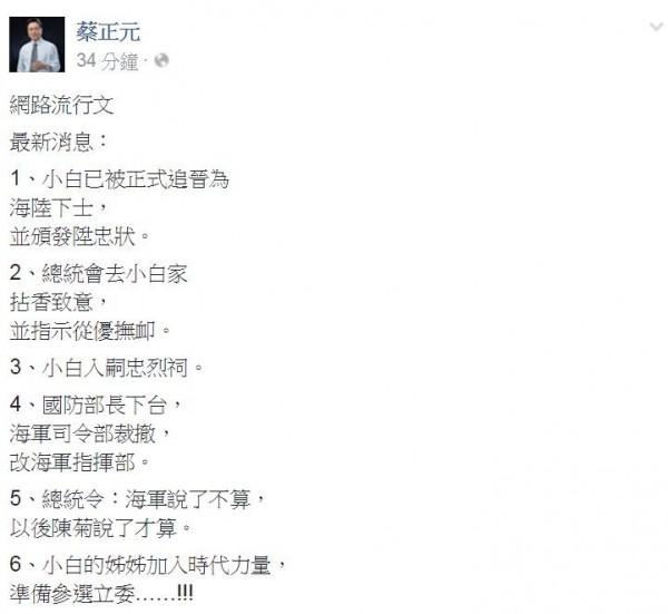國民黨政策會執行長蔡正元今天上午在臉書上發文,暗批時代力量。(圖片取自蔡正元的臉書)