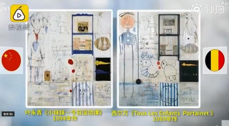 左為葉永青的作品,右為克里斯蒂安‧西爾萬的作品。(圖擷取自《梨視頻》)