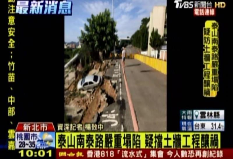新北市泰山工專路往南泰路的路段,今(18日)上午8時許驚傳路面坍塌約20公尺長。(圖擷自《TVBS》)