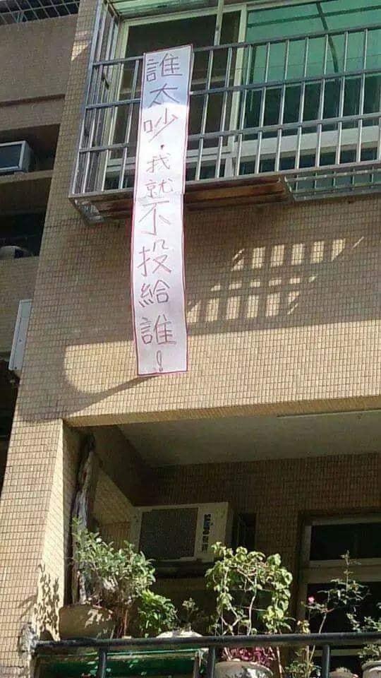 只見照片中一戶住宅的居民,直接在陽台貼出用斗大字體寫著「誰太吵,我就不投給誰!」的大字條。(圖擷取自臉書花壇人俱樂部)