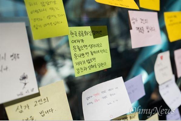 隨機殺人案發生後,韓國民眾自主發起緬懷活動。(擷取自OhMyNews網站)