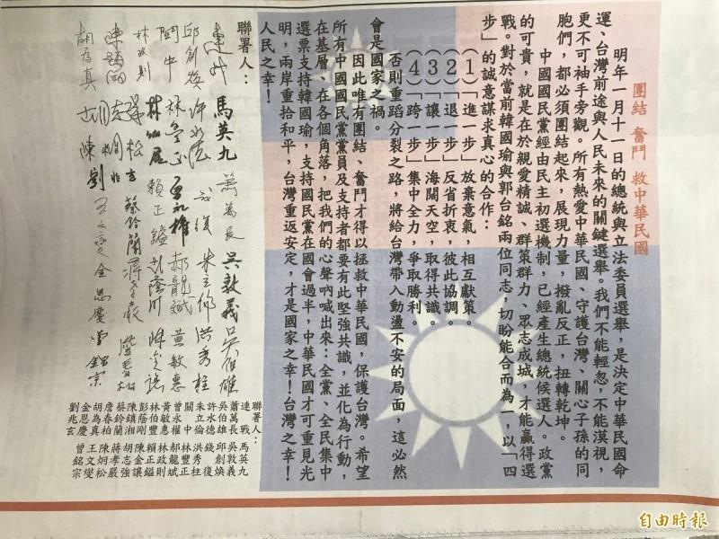 為了2020總統大選,國民黨榮譽主席連戰等31位大老12日在各大報刊登廣告,呼籲韓郭團結,當天上午郭台銘即宣布退黨。(資料照)
