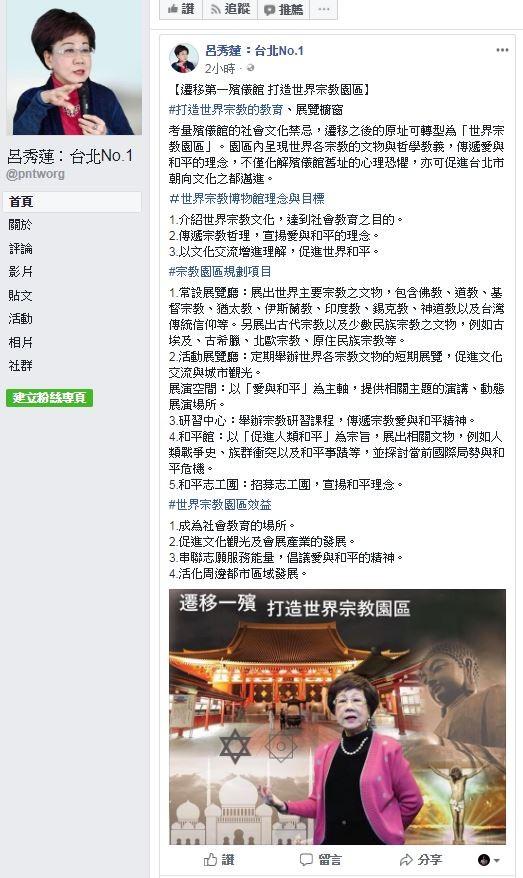前副總統呂秀蓮雖然目前她並未表明將脫黨參選,但仍在個人粉絲頁持續提出政見:遷移第一殯儀館,打造世界宗教園區。(圖擷取自呂副總統的個人粉絲頁)