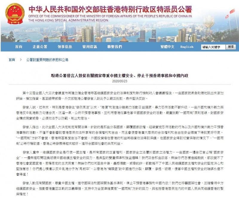 駐港公署今天(23日)發聲明強硬要求其他國家停止干預香港事務和中國內政。(圖擷取自駐港公署官網)