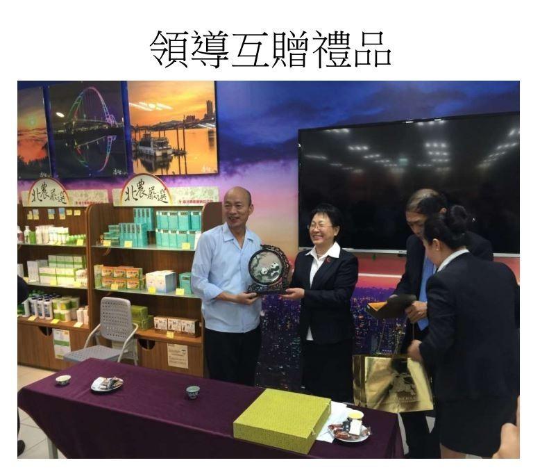 參訪簡報內含時任北農總經理韓國瑜受贈禮物、開會及聚餐的照片數幀。(圖擷取自國台網官網)