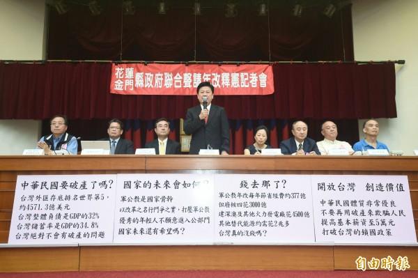 花蓮、金門縣政府舉行聯合聲請年改釋憲記者會。(記者廖振輝攝)