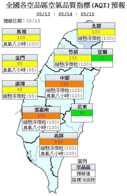 空品方面,宜花東「良好」等級;北部、竹苗及離島地區「普通」等級;中部、雲嘉南高屏為「橘色提醒」等級。(圖擷取自環保署空氣品質監測網)