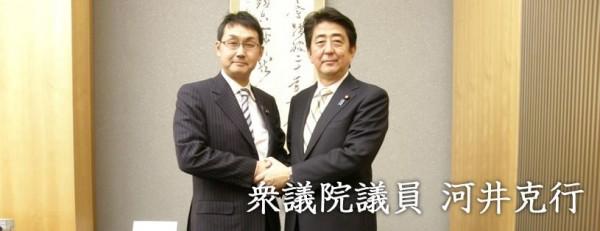 日本眾議員河井克行是安倍在自民黨的外交助理人員,河井克行在美演講時,強調會「支持川普當局的對台政策」!(圖擷取自河井克行臉書)