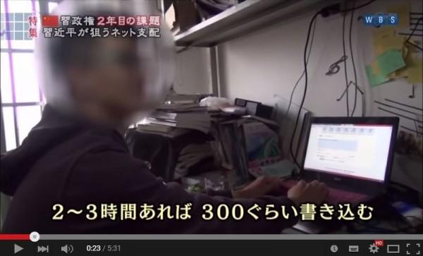 日本《東京電視台》赴中國探訪「五毛黨」,一名廣東大學生表示,自己就是一位業餘為政府發聲的網路留言者,短短在2到3個小時之內就能發超過300帖,最高收入一天能賺逾100人民幣(約500元新台幣)。(圖擷自YouTube)