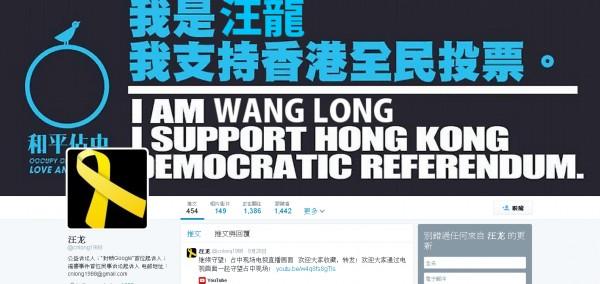 中國深圳的民間法律工作者汪龍,疑似因為在推特轉發香港佔中行動的相關報導,遭到深圳警方刑事拘留。(圖擷取自汪龍推特)