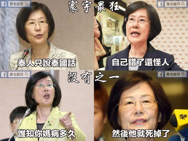 臉書靠北就可惡搞史上最狂部長,整理羅瑩雪經典語錄。(圖擷取自臉書靠北就可)
