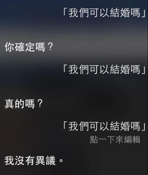網友與Siri對話。(圖擷自肯腦濕的人生相談室臉書)