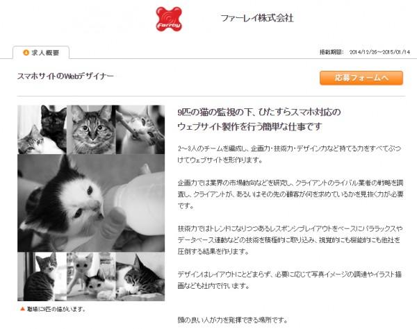 日本網路公司出現了「與貓一同工作」的徵才條件。(照片擷取自ITmedia)