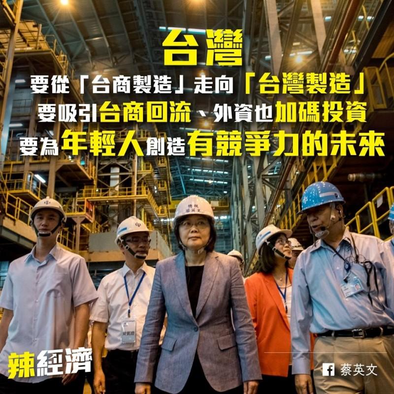 蔡英文總統今天在臉書貼出長文說,在美中貿易戰的局勢中,台灣除了要跟上科技趨勢、多元布局全球市場,更必須走出低毛利的代工模式。(擷取自蔡英文臉書)
