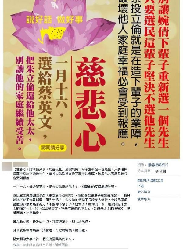 網友要大家「別讓婉倩下輩子重新選一個先生」,明年1月16日票投蔡英文,才不會破壞別人家庭。(圖擷取自臉書)