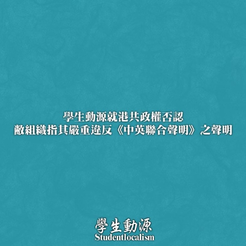 學生動源重申,港共政權不但違反《基本法》,也嚴重違反《中英聯合聲明》。(圖擷取自臉書粉專「學生動源」)