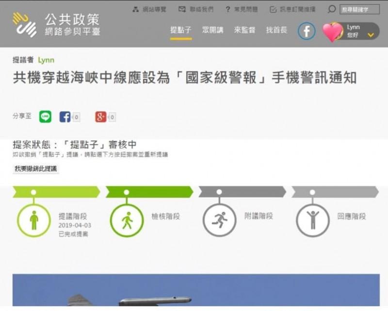 主辦網友也貼出截圖,表示已在公共政策網路參與平台發起該活動,正在「審核中」,希望活動快點通過,才能邀請大家附議。(擷取自臉書)