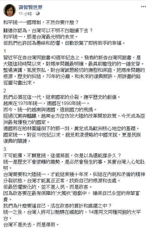 總統蔡英文日前不斷聲明,台灣不接受「一國兩制」。對此,名嘴黃智賢在臉書發文表示,和平統一一國兩制,不然你要什麼?引發網友熱議。(翻攝自黃智賢世界臉書)