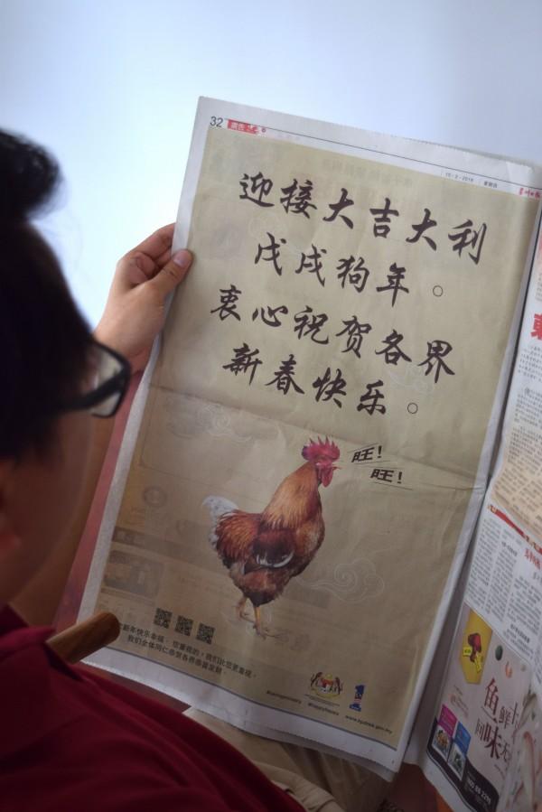 馬來西亞貿易部在中文報紙刊出全版廣告賀狗年,卻放了一隻「公雞」在旺旺叫。(法新社)