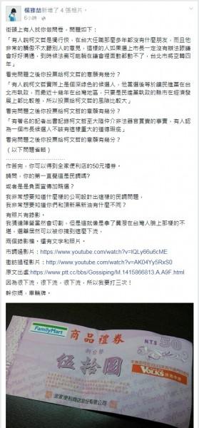 楊雅喆在臉書上分享填問卷抹黑柯P還送禮券事件,最後還怒批「因為很下流,很下流,很下流,所以我要打三次!」(圖擷自楊雅喆臉書)