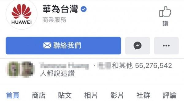 華為在台灣的臉書粉絲專頁竟然有逾5500萬人按讚。(圖擷取自「華為台灣」臉書粉專)
