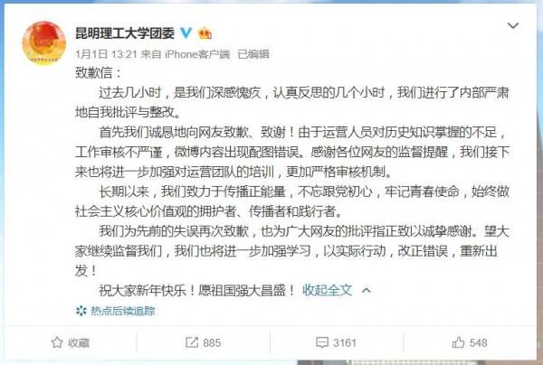 中國昆明理工大學團委中午後撤下圖文,並發表聲明致歉。(圖擷取自微博)