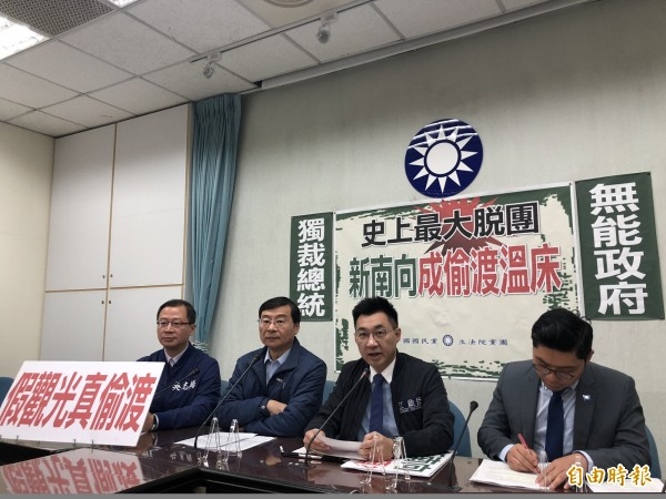 立法院國民黨團召開記者會,要求檢討新南向免簽政策。(記者陳昀攝)