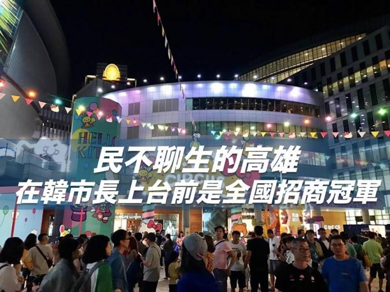因不滿韓國瑜的說法,「高雄好過日」製圖反嗆韓國瑜。(圖擷取自「高雄好過日」臉書)