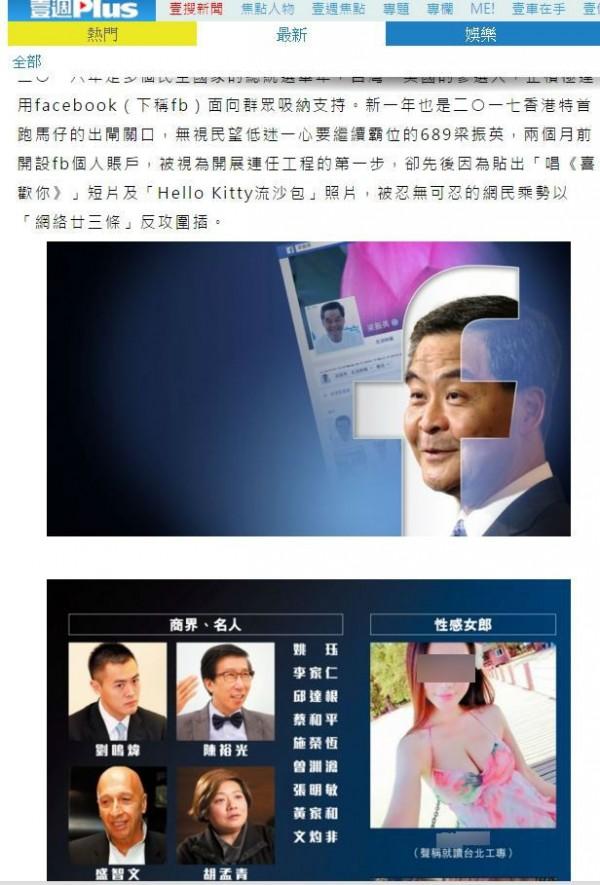 《香港壹週刊》報導,梁振英臉書追蹤多位台灣美女。(圖擷取《香港壹週刊》網站)
