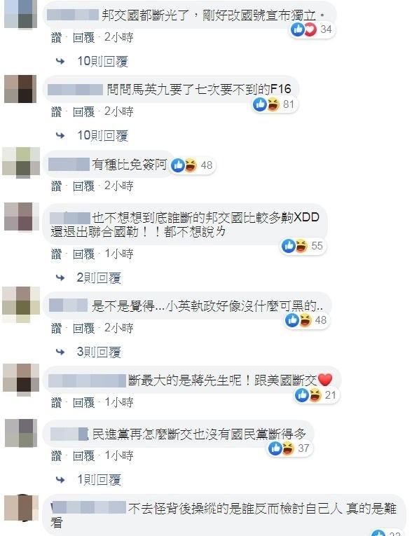 國民黨的特製文宣反而引起眾怒,有網友就痛批怎麼不去怪中國?(圖擷取自「中國國民黨KMT」臉書)